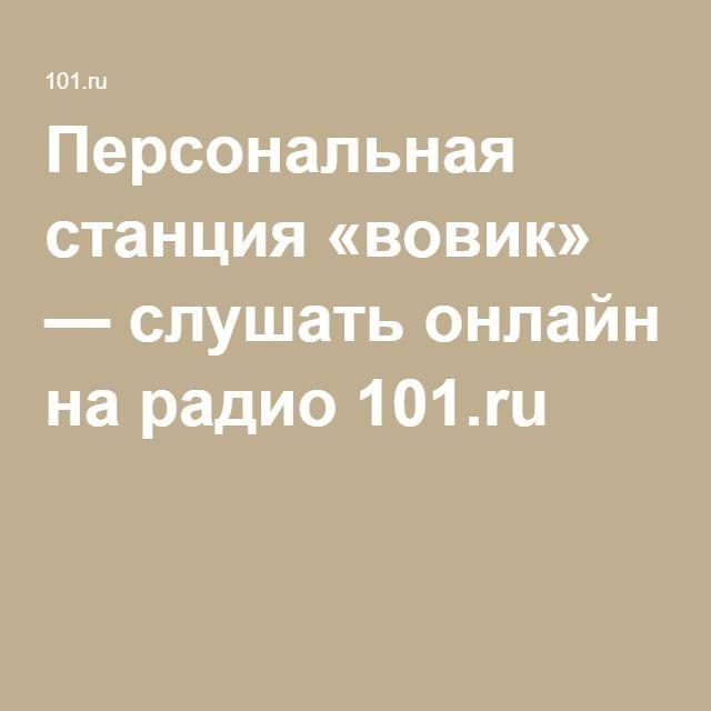 Персональная станция «вовик» — слушать онлайн на радио 101.ru