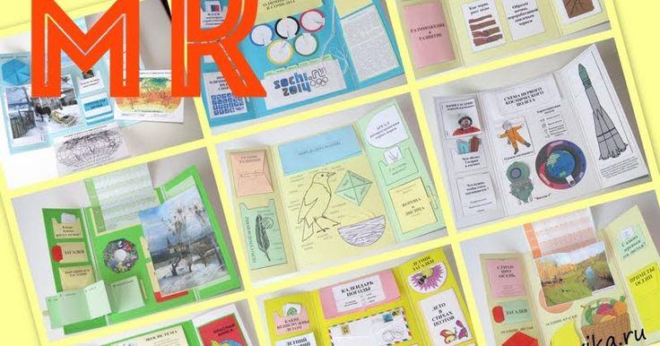 Как своими руками сделать лэпбук (lapbook): от идеи до воплощения. Образцы, элементы, советы по изготовлению