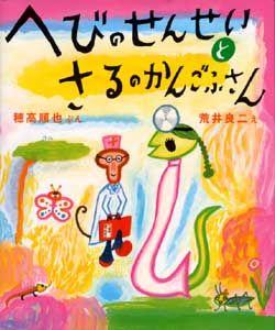 荒井 良二 book_hebino.jpg