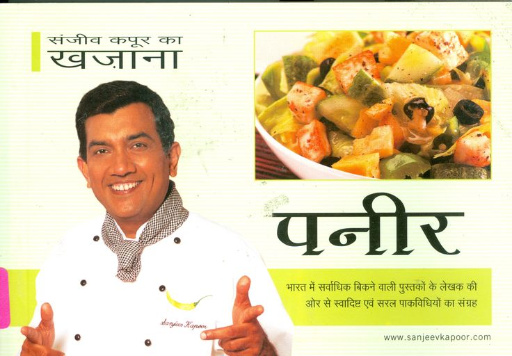 21 best welcome to my recipe world sanjeev kapoor images on paneer recipe sanjeev kapoor forumfinder Image collections