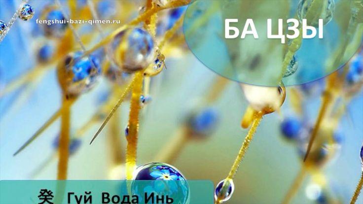 #35 癸, Гуй, Вода Инь в Ба Цзы l Ба Цзы