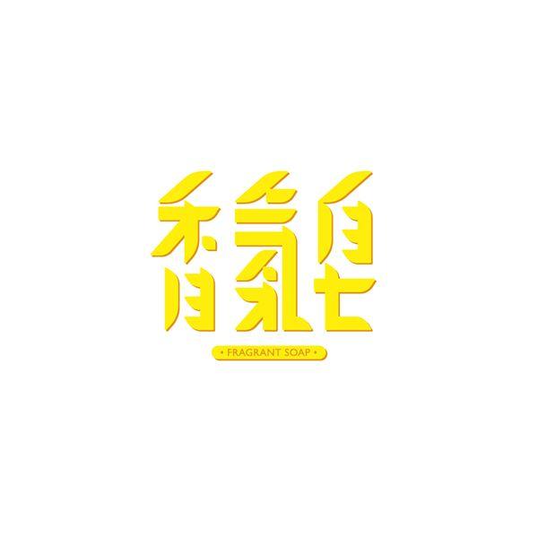 香氛皂 Fragrant Soap http://www.behance.net/chengyuanchieh