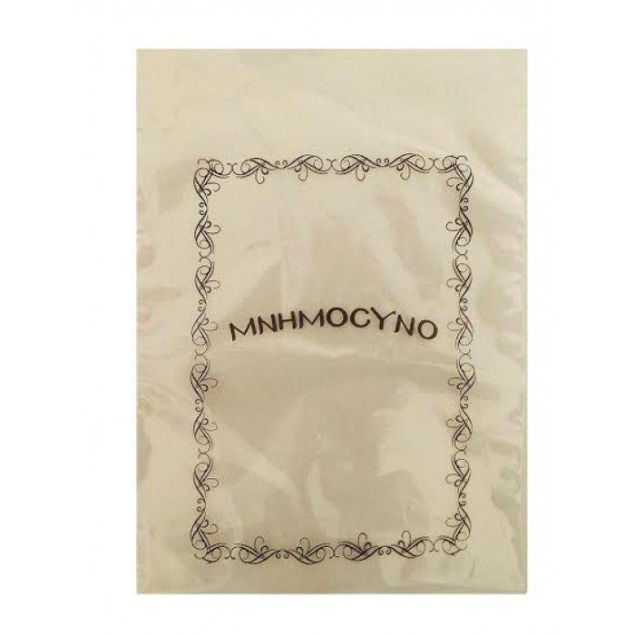 Σακουλάκι μνημοσύνου πλαστικό διάφανο 17.5x24.5 cm | Εφοδιαστική