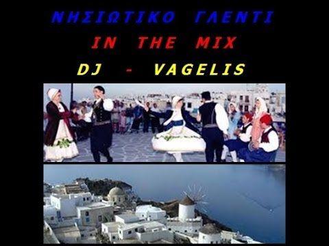 ΝΗΣΙΩΤΙΚΟ ΓΛΕΝΤΙ MIX DJ VAGELIS