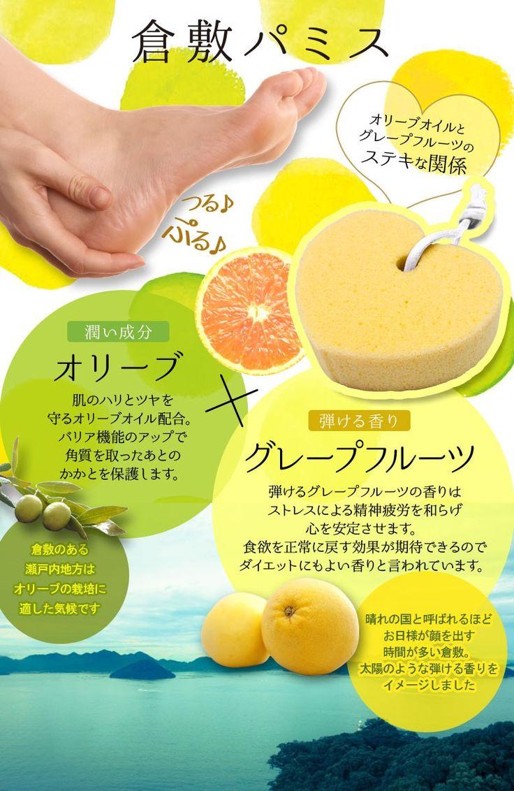 倉敷パミス フットスムーサー 軽石 L-blanc shop http://store.shopping.yahoo.co.jp/l-blanc/kurashiki-pumice1.html