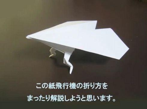 「キモい」と騒然 足の生えた紙ヒコーキを折る方法 (ねとらぼより)|今を全力全壊で楽しもう|ブログ|かね☆ぼん|みんカラ - 車・自動車SNS(ブログ・パーツ・整備・燃費)- http://minkara.carview.co.jp/userid/613623/blog/27402000/