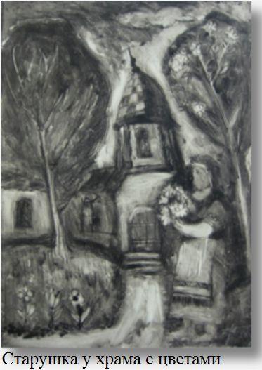 Александр Мошков, офорт - Старушка у храма с цветами.