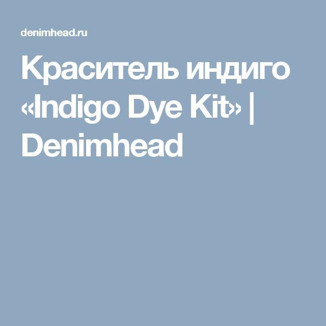 Красительиндиго «Indigo Dye Kit»   Denimhead