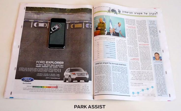 Anuncios impresos interactivos – Ford Explorer
