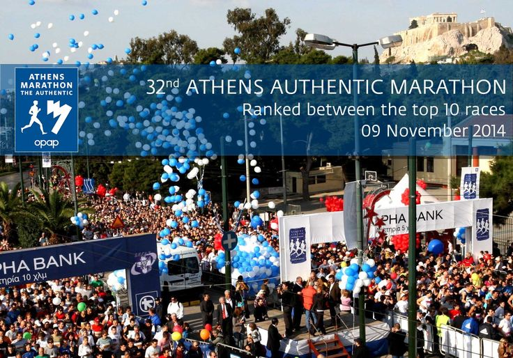 Athens Maraton the Authentic #marathon #athens #athensmarathon