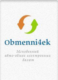 Obmenni4ek.com - Онлайн обмен валют