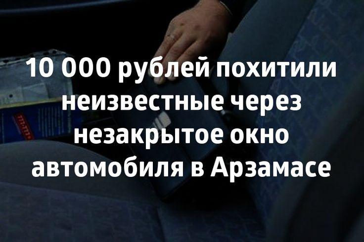 10 000 рублей похитили неизвестные через незакрытое окно автомобиля в Арзамасе. >>> Барсетку с 10 тыс. рублей украли неизвестные 26 августа, достав ее через открытое окно автомобиля, припаркованного на улице Кольцова. #83147ru #Арзамас #кража #авто #барсетка #деньги Подробнее: http://www.83147.ru/news/3549