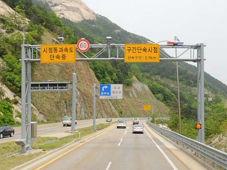 Misiryeong Penetrating Road - Section Speed Enforcement System | 미시령동서관통도로 구간과속단속 ▶ http://cafe.daum.net/misiryeong/Tzsf/27