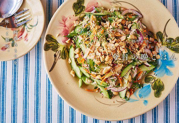 アジの干物ときゅうりのサラダのレシピ。 干物の塩分と旨味を活かしたサラダ。エスニック風サラダ特有の甘みが利いたノンオイルドレッシングともぴったり。