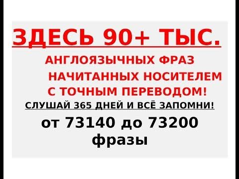 Здесь 90 тыс английских фраз All English Playlist 020 Clip 07 pp 12000 until 12010 out of 16000 pp - YouTube