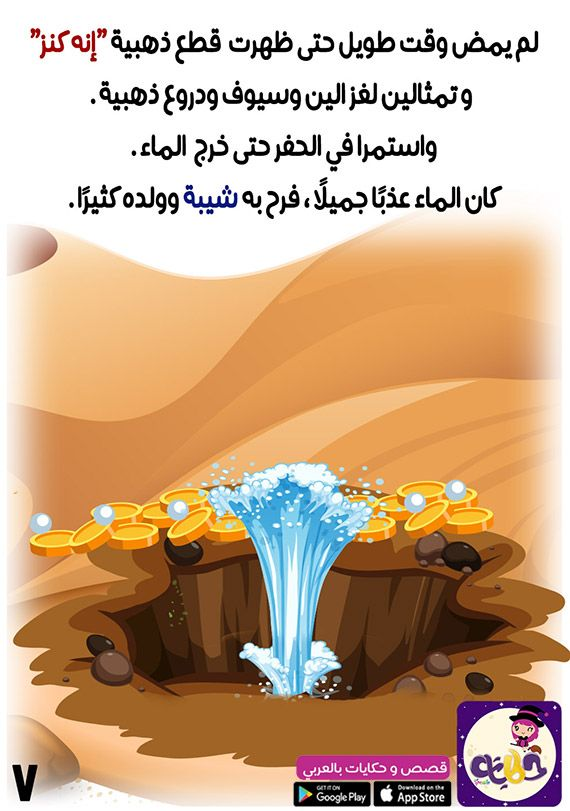 شيبة يرى حلما في المنام والحلم يتكرر Learning Arabic Learning Google Play