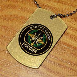 Армейский жетон с эмблой войск связи