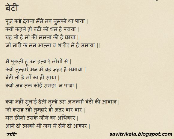 Hindikavita Hindipoem Daughter Women Poetry Hindi Kavita