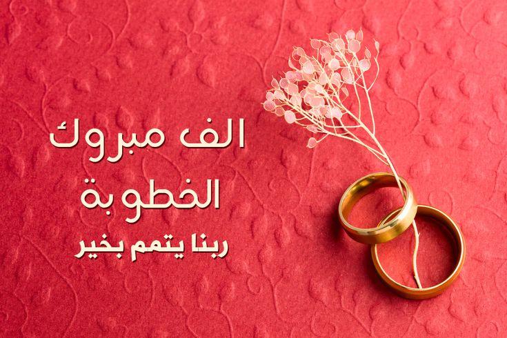 صور خطوبة 2021 تهنئة الف مبروك الخطوبة Wedding Ring Graphic Eid Images Wedding Rings Vintage