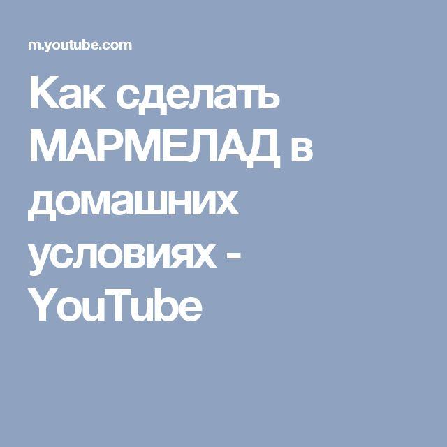 Как сделать МАРМЕЛАД в домашних условиях - YouTube