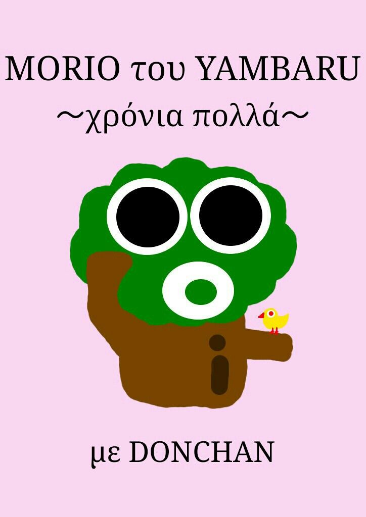 I made Greece translation of my Happy Birthday e-book picture book. There are many earthquake nowadays. Take care. http://donchan.org