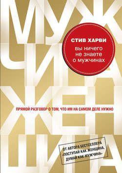 Электронная книга «Вы ничего не знаете о мужчинах»