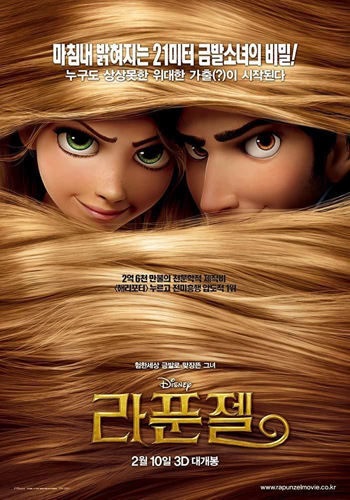 Enredados Tangled De Nathan Greno Y Byron Howard 2010 Tangled Full Movie Tangled Movie Full Movies Online Free
