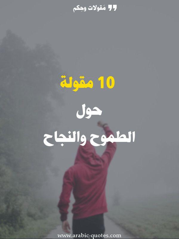 أقوال وحكم جميلة لتنمية الذات و لإيقاظ شعلة النجاح والتحفيز Arabic Quotes Quotes Advice