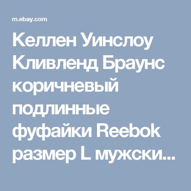 Келлен Уинслоу Кливленд Браунс коричневый подлинные фуфайки Reebok размер L мужские NFL  | eBay