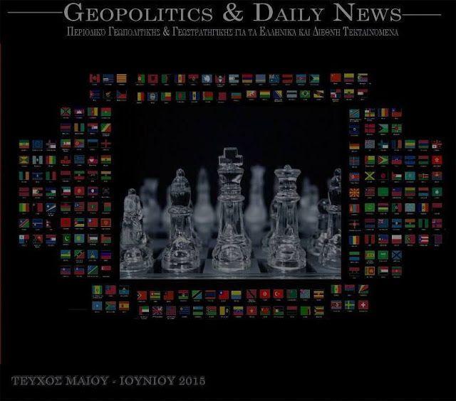 Δίμηνη ηλεκτρονική έκδοση του περιοδικού του Geopolitics. ~ Geopolitics & Daily News