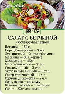 Карточка рецепта Салат с ветчиной и болгарским перцем