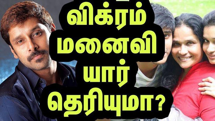 விக்ரம் மனைவி யார் தெரியுமா? | vikram wife do you know | Tamil Cinema Ne...