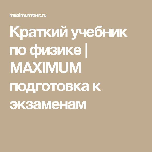 Краткий учебник по физике | MAXIMUM подготовка к экзаменам