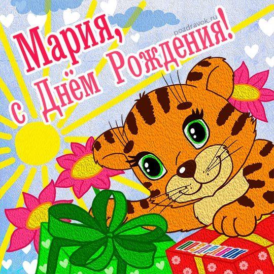с днем рождения маруська картинки красивые попробуйте смешивать масло