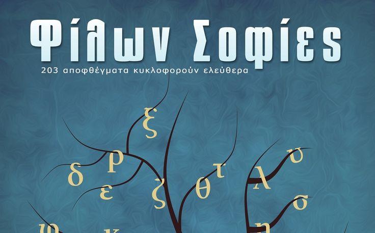 """""""Φίλων Σοφίες"""" ένα πρωτοποριακό eBook me 203 αποφθέγματα που κυκλοφορεί ελεύθερα - http://www.digitalcrete.gr/news/filon-sofies-ena-protoporiako-ebook-me-203-apofthegmata-pou-kukloforei-eleuthera-72967.html"""