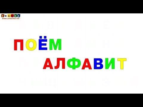 ▶ Поём алфавит. Учим буквы русского алфавита - YouTube
