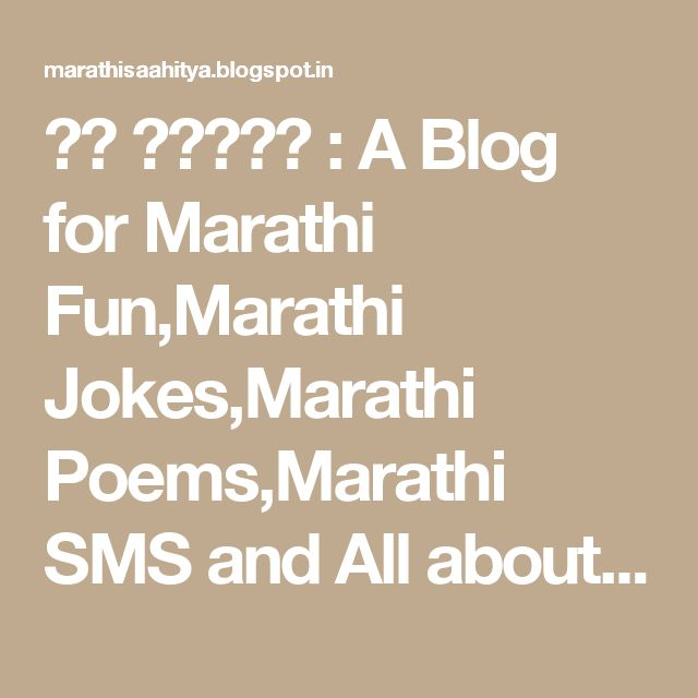 मी मराठी : A Blog for Marathi Fun,Marathi Jokes,Marathi Poems,Marathi SMS and All about Marathi