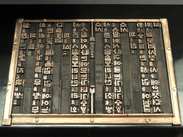 Worin_cheon-gang-ji-gok_movable_type_(replica),_1447_-_Korean_Culture_Museum,_Incheon_Airport,_Seoul,_South_Korea_-_DSC00793.JPG (4320×3240)