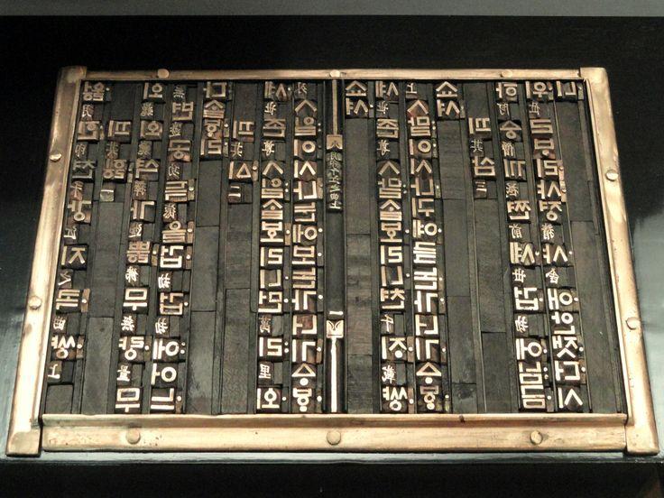 """Réplica histórica de tipos móveis  de 1.447 dC, usados para imprimir  """"Canção do Reflexo da Lua em Mil Rios"""" (月印千江之曲) da biografia de Buda. O original está no Museu da Impressão de Tóquio, Japão. Este item é encontrado no Museu da Cultura Coreana localizado no Aeroporto Internacional de Incheon, em Incheon, Coréia do Sul.  Fotografia: Daderot."""