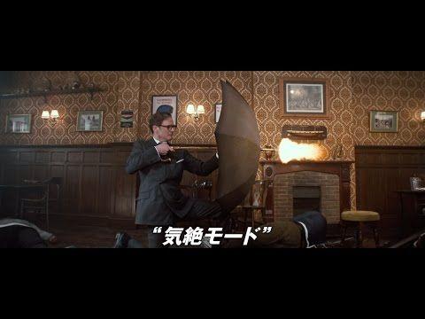 映画『キングスマン』予告編 - YouTube