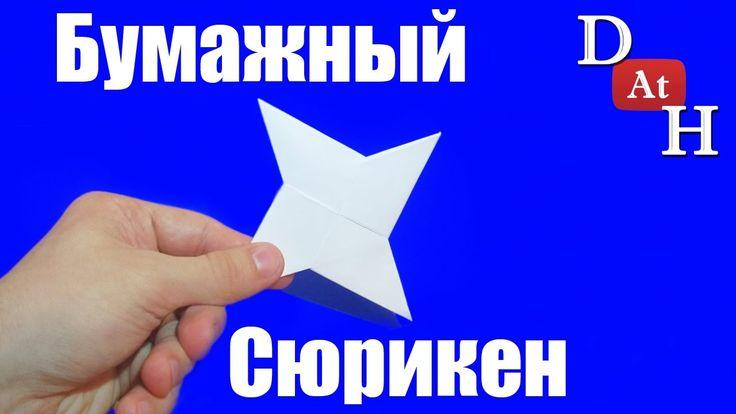 Как ЛЕГКО сделать сюрикен / Летающий сюрикен из бумаги