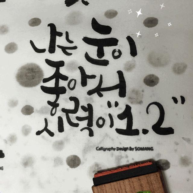 인스타 Instagram @naeeyeong 양손쓰는캘리그라퍼 나에영 Ambidextrous calligrapher naeeyeong.