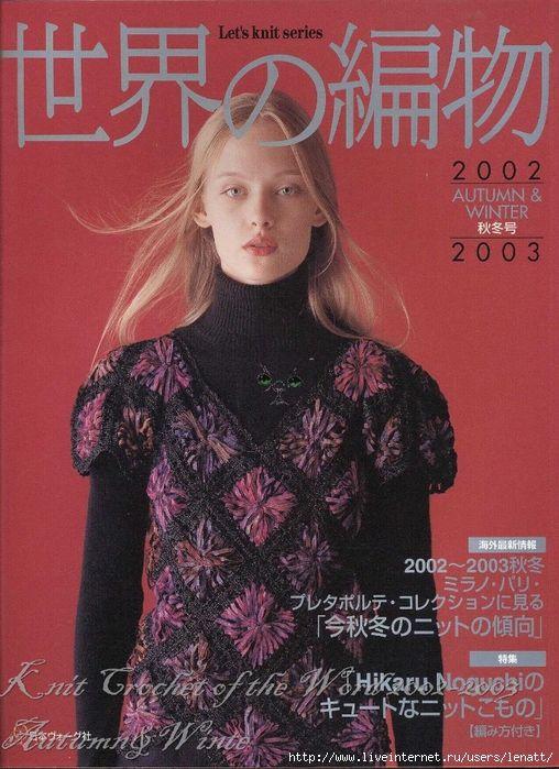 Let's Knit Series 2002-2003 Autumn Winter. Обсуждение на LiveInternet…