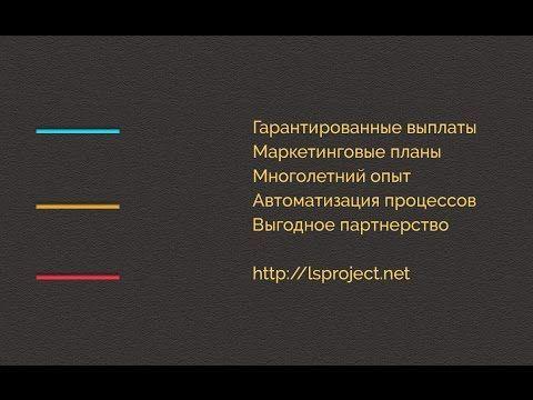 L&S Project-ОБЗОР ПЛОЩАДКИ