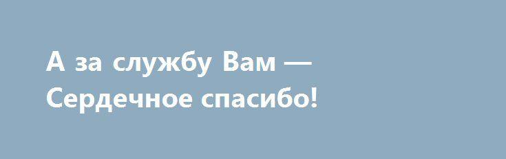 А за службу Вам — Сердечное спасибо! http://rusdozor.ru/2016/07/17/a-za-sluzhbu-vam-serdechnoe-spasibo/   Проходящая пятая волна демобилизации в Украине подкидывает всё новые «сюрпризы». Украинские власти действуют методом кнута и пряника для достижения своих целей. Военнослужащим ВСУ предлагают отказываться от всех претензий при демобилизации и власти объясняют это тем, что они пытаются избежать ...