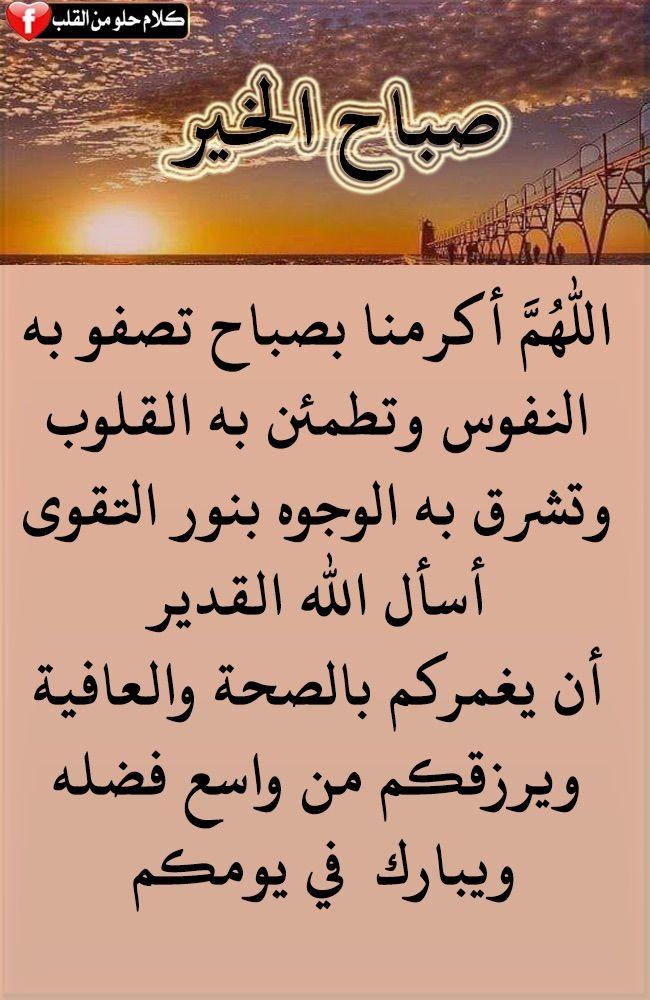 Pin By Ummohamed On اسماء الله الحسنى Arabic Calligraphy Calligraphy Good Morning