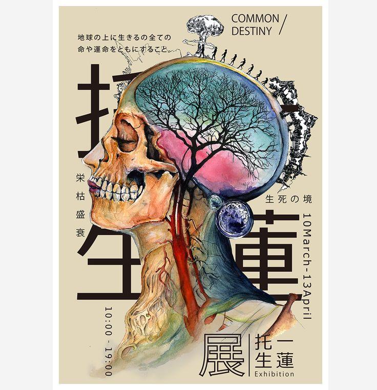 """Common Destiny 一蓮托生展 """"Common Destiny Exhibition"""" Is A"""