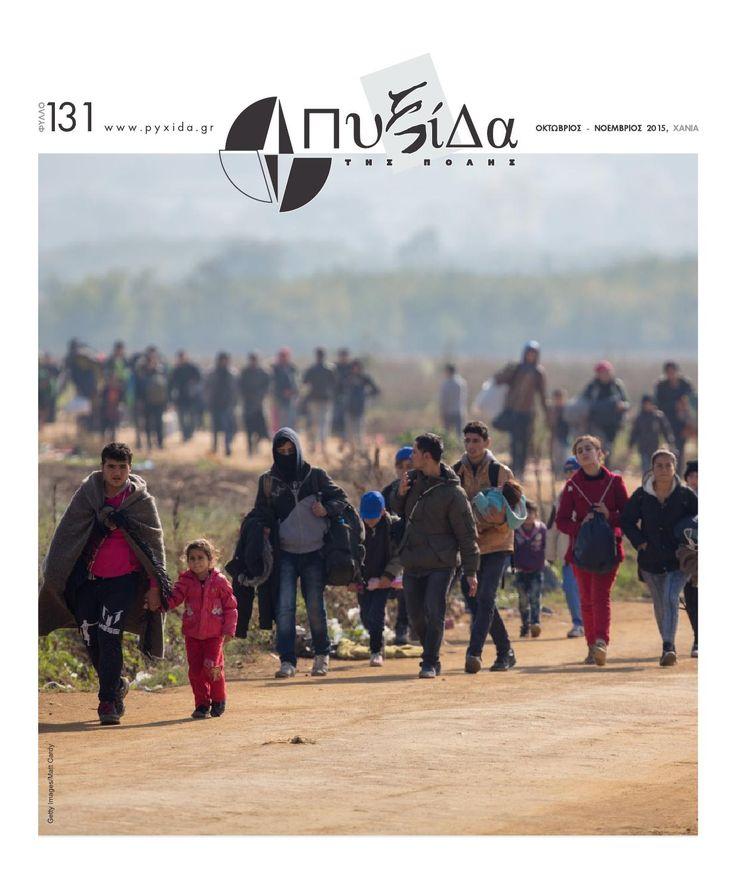 Πυξίδα της Πόλης, Φύλλο 131, Οκτώβριος-Νοέμβριος 2015