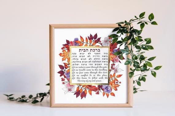 Jewish Home Blessing Autumnal Judaica Wall Art Etsy Etsy Wall Art Wall Art Prints Fall Foliage Wedding