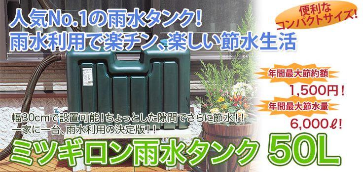 【雨水タンク】ミツギロン 雨水タンク50L---雨水タンクと節水グッズの専門店「エコショップ節水村」